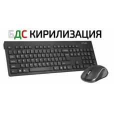 Безжична клавиатура и мишка KA180G+M391GX с кирилица